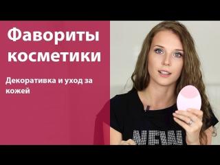 Любимая косметика и не только (Guerlain, Missha, Foreo Luna, Anastasia, Urban Decay, Essence)