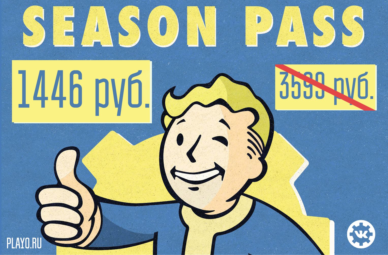 Не забываем про розыгрыш Fallout 4 и Season Pass!