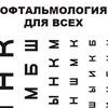 Офтальмология для всех