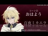 Character Voice Hyakuya Mikaela [Calendar Bonus]