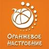 """Детский Лагерь """"Оранжевое Настроение"""" г.Пермь"""