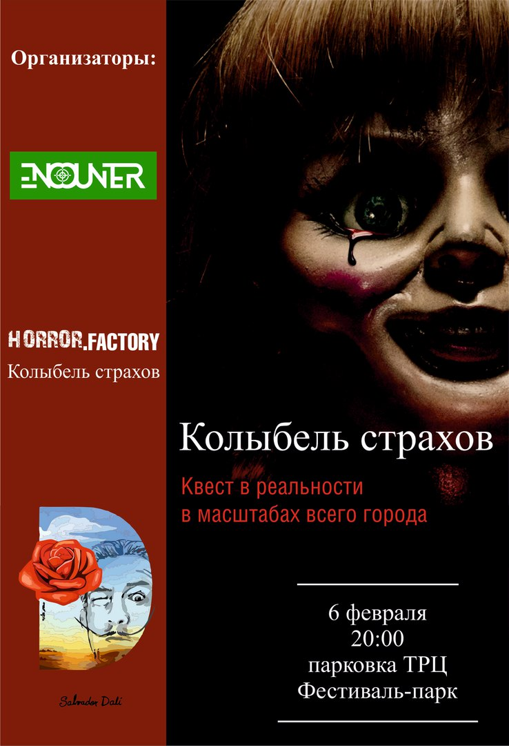 Афиша Тамбов Игра: Колыбель страхов