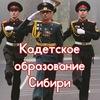 Кадетское образование Сибири