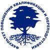 ГИУСТ БГУ Факультет переподготовки и ПК