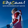 EduSam.ru - Центр бронирования для туристов.