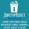 ДрКвест.рф - Квест на день рождения