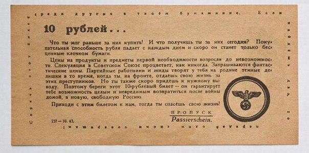 Немецкая агитационная листовка 1943г.