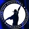 Академия искусств А. Полозенко