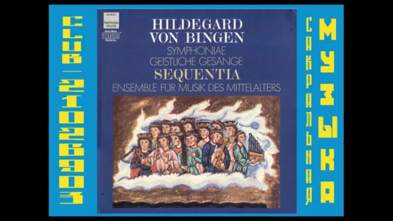 Хильдегарда Бингенская: Духовные песни / ансамбль Секвенция (1983) / Hildegard Von Bingen: Symphoniae. Geistliche Gesänge / Sequ