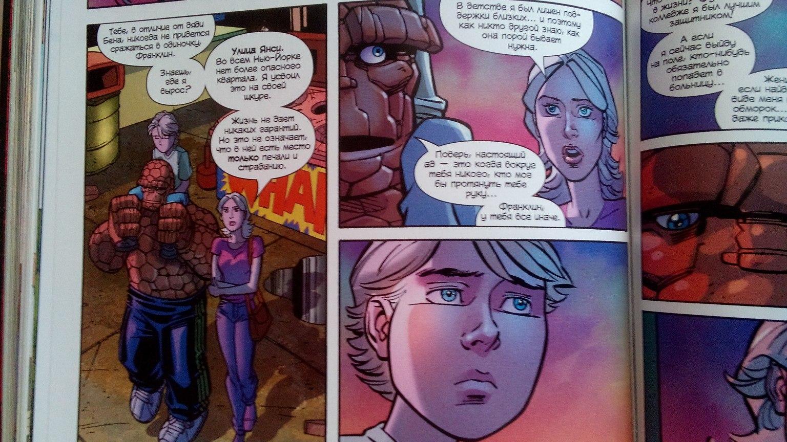 Marvel Официальная коллекция комиксов №40 - Фантастическая Четверка. Немыслимое