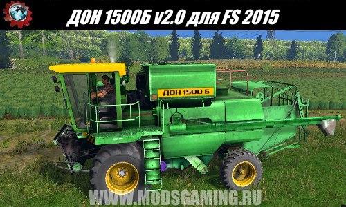 скачать мод дон 1500 для Farming Simulator 2015 - фото 7