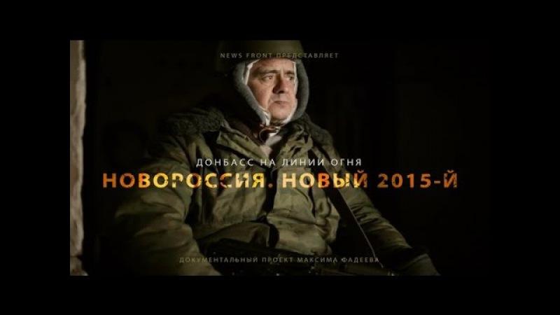 Документальный проект NewsFront: «Донбасс. На линии огня». Фильм 6-й: «Новороссия. Нов » Freewka.com - Смотреть онлайн в хорощем качестве