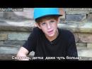 Перевод песни MattyB - Whistle (Russian)