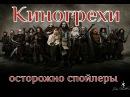 Киногрехи - Хоббит Битва пяти воинств
