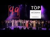 99 ИЗБРАННЫХ & TOP WOMAN -  ЦЕРЕМОНИЯ