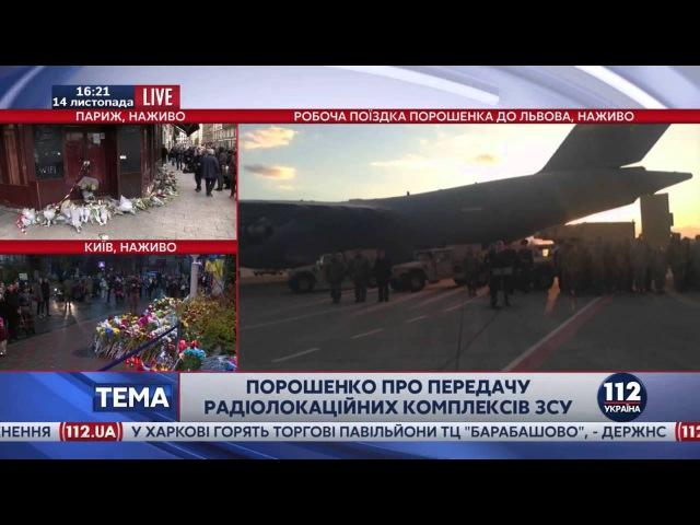 Во Львов прибыли из США радиолокационные системы контрбатарейной борьбы