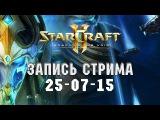 Starcraft 2 Legacy of the Void БЕТА - Запись стрима от 25-07-15