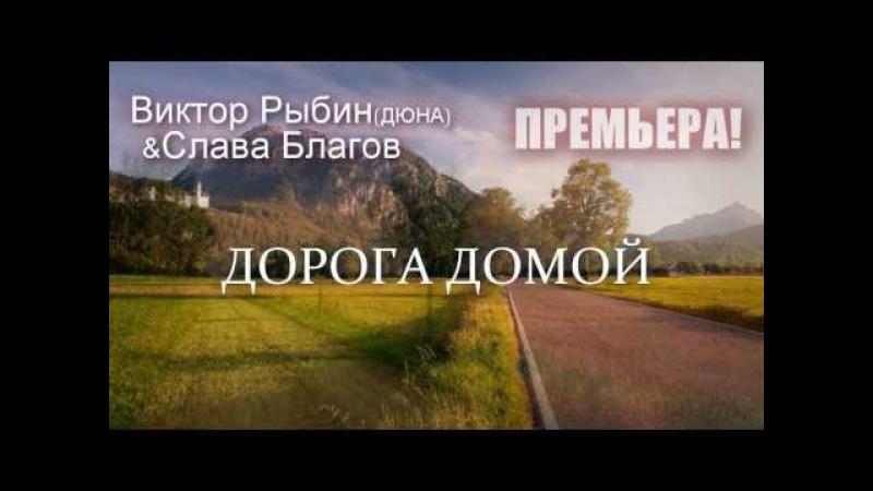 Дюна и Слава Благов - Дорога домой