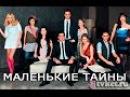 Маленькие Тайни/ 2 серия русская озвучка