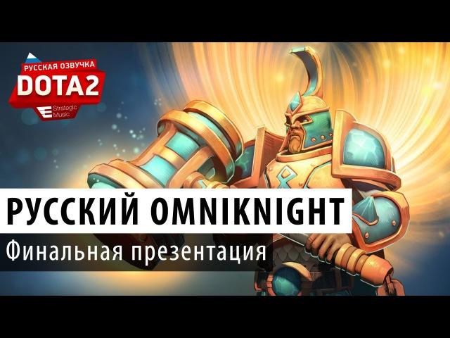 DOTA 2: Русский Omniknight