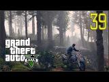 Прохождение Grand Theft Auto V: Огонь, вода и медные трубы #39