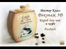 Объемный декупаж Короб для чая кофе