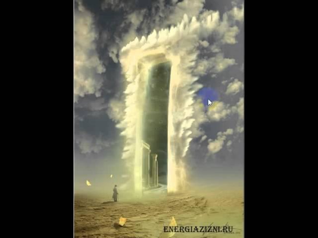 Прошлые жизни. Медитация от Брюса Голдберга.