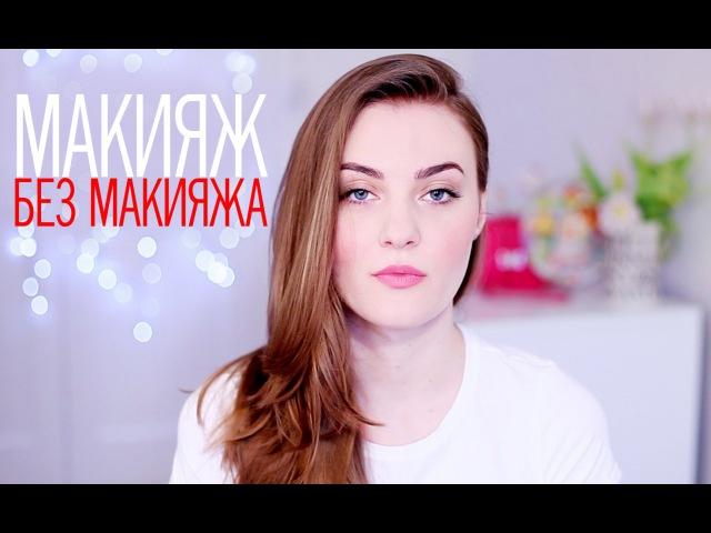 МАКИЯЖ БЕЗ МАКИЯЖА   Slavabeautytips