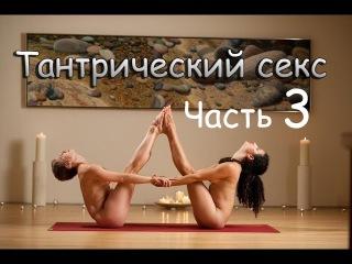 Тантрический секс 3 серия Мир любви и секса
