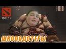ШКОЛОДОТЕРЫ 79 Пудж и Никс DOTA 2
