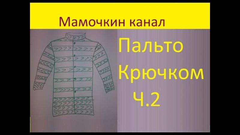 2 Корректируем ширину пальто (по необходимости!)
