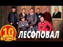Лесоповал Блатная 10 ка Видеоальбом