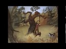 Король и шут медведь