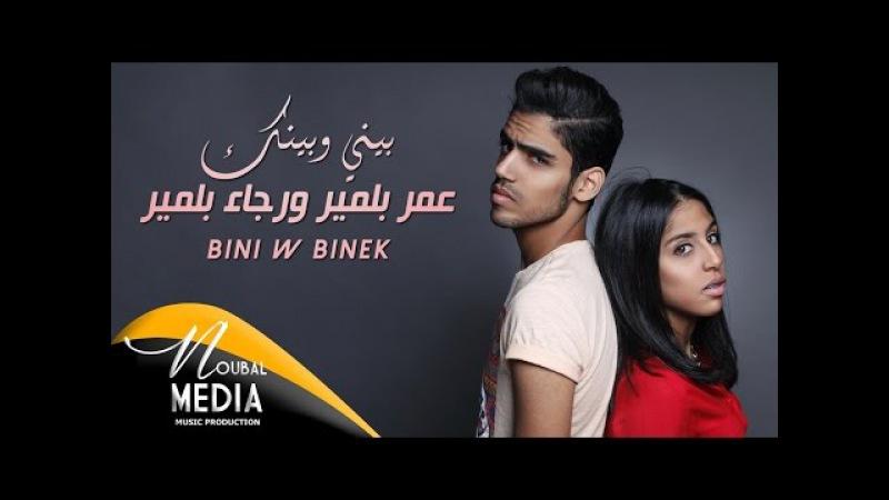 Rajaa Belmir Omar Belmir - Bini W Bink (Exclusive) | رجاء بلمير عمر بلمير - بيني و بينك