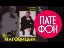 Сергей Наговицын Лучшие песни Full album