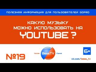 GoPro советы: Какую музыку можно использовать на Youtube? Уроки, как снимать
