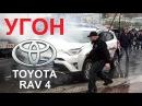 Угон Toyota RAV 4