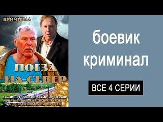 Поезд на север фильм все серии русские боевики кино  ...