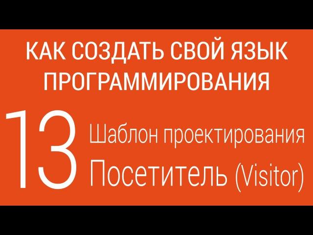 13. Шаблон проектирования «Посетитель» (Visitor) | Создание языка программирования