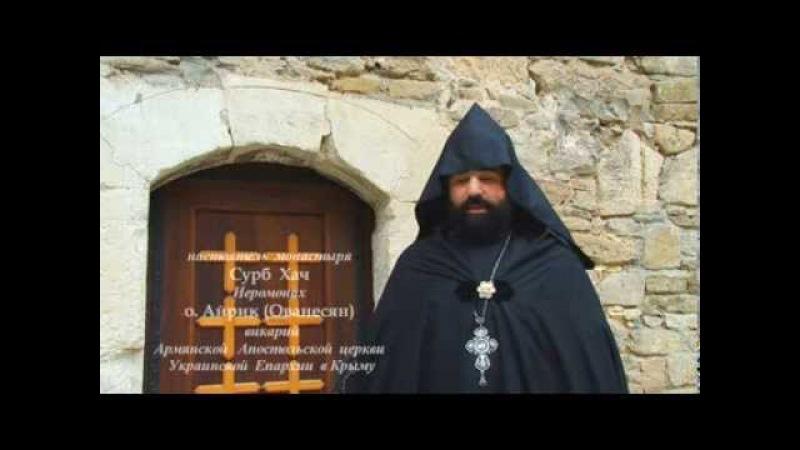 Монастырь Сурб Хач (фильм 2011 года)