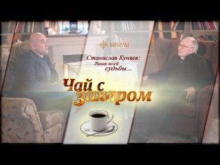 Чай с Захаром: Станислав Куняев: Линия моей судьбы...