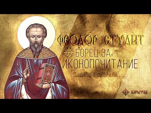 Борец за иконопочитание: 8 февраля – день перенесения мощей преподобного Феодор...
