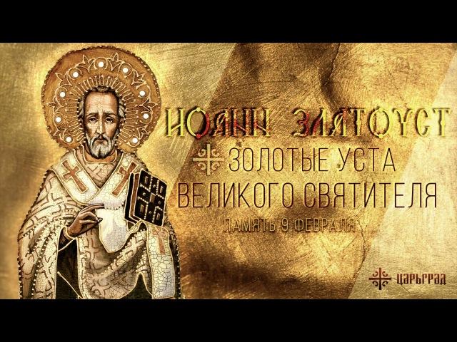 «Слава Богу за всё!»: 9 февраля – день перенесения мощей Иоанна Златоуста