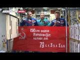 Космонавты поздравили россиян с 70-летием Великой Победы