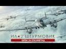 Ил-2 Штурмовик Битва за Сталинград - Трейлер №2