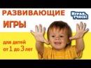 РАЗВИВАЮЩИЕ ЗАНЯТИЯ ДЛЯ ДЕТЕЙ ОТ 1 ГОДА ДО 3 лет - 2 часть