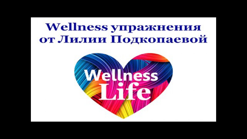 Wellness упражнения от Лилии Подкопаевой