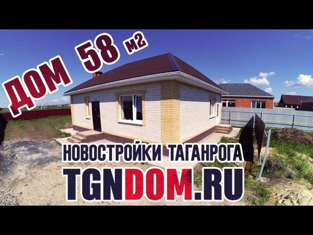 поселок Новобессергеневка - уютный дом 58 м2 [ Новостройки Таганрога TGNDOM.RU ]