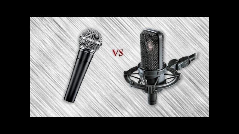 Как выбрать студийный микрофон для домашней студии