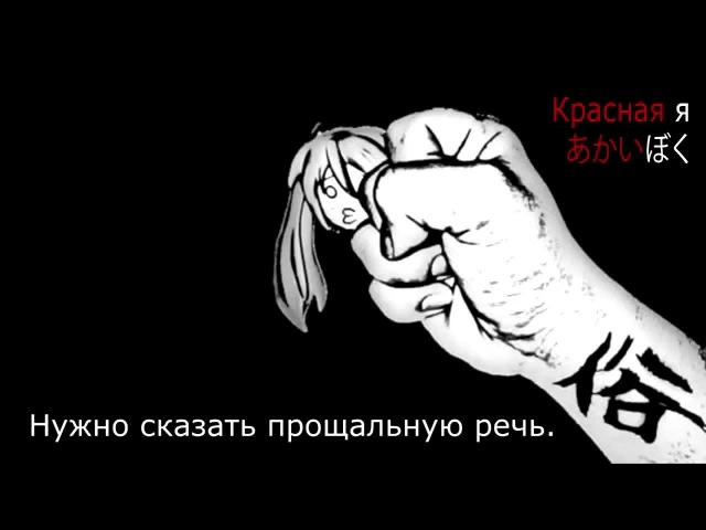 Utsu-P - Akai Boku Rus Sub